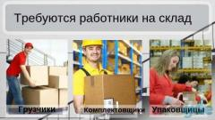 Работники на склады