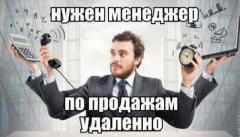 Требуется МЕНЕДЖЕР по ПРОДАЖАМ. ЛНР. Работа дистанционно