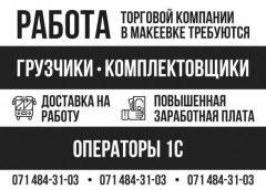 Грузчик - комплектовщик