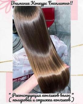 Ботокс,полировка волос