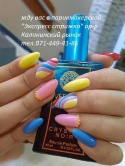 Гель лак,наращивание ногтей,маникюр. Донецк,ор-р Калининский рынок. Гвардейка.