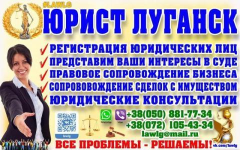 ЮРИДИЧЕСКИЕ УСЛУГИ В ЛУГАНСКЕ LAWLG (центр)