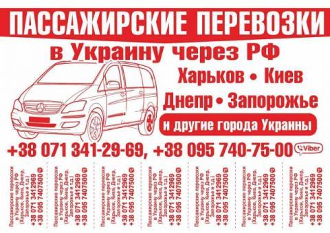 Ежедневные поездки в Украину через РФ