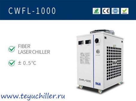 Воды охладитель для 1kw фиб лазерный резак