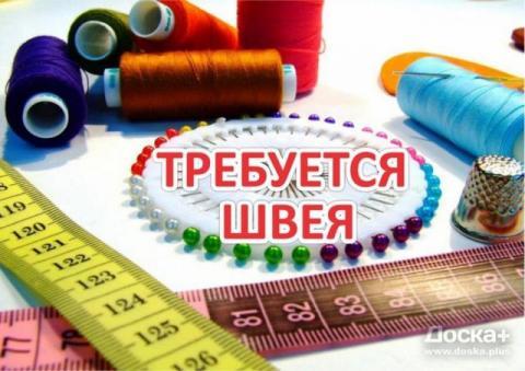 Требуется Швея ЗП от 10000 руб