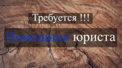 Требуется Помощник юриста ДНР