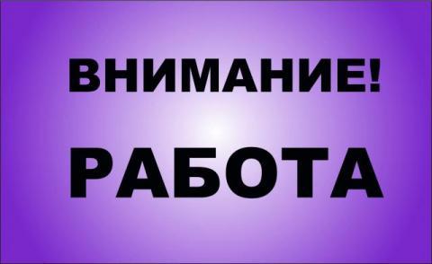 Сеть ресторанов в центре Донецка приглашает на работу персонал.