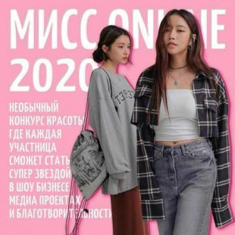 ✨ Конкурс Мисс Online 2020 где важная не красота, а ТАЛАНТЫ!
